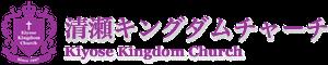 清瀬キングダムチャーチ公式サイト